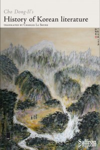 Cho Dong Il's History of Korean Literature